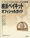 横浜ベイキットオフィシャルガイド―オープンソースXMLプロジェクト完全解説