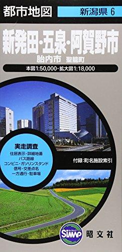 都市地図 新潟県 新発田市 五泉・阿賀野市 胎内市 聖篭町 (地図 | マップル)