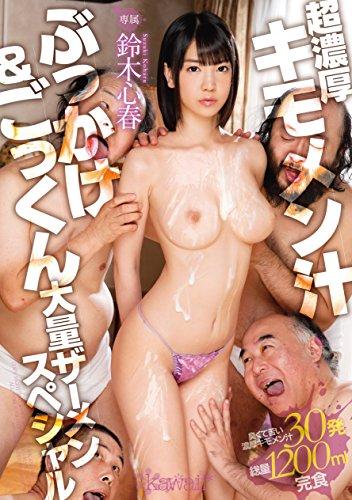 超濃厚キモメン汁 ぶっかけ&ごっくん大量ザーメンスペシャル 鈴木心春 kawaii [DVD]