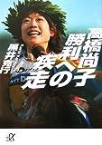 高橋尚子 勝利への疾走 (講談社プラスアルファ文庫)