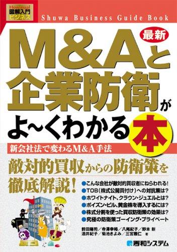 図解入門ビジネス最新M&Aと企業防衛がよ~くわかる本 (How‐nual Visual Guide Book)の詳細を見る