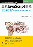 最新JavaScript開発~ES2017対応モダンプログラミング (技術の泉シリーズ(NextPublishing))
