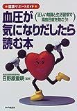 健康サポートガイド 血圧が気になりだしたら読む本―正しい知識と生活習慣で高血圧症を防ごう!