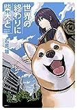 世界の終わりに柴犬と / 石原 雄 のシリーズ情報を見る