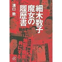 細木数子 魔女の履歴書 (講談社+α文庫)