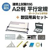 建築士試験対応 A2平行定規(...