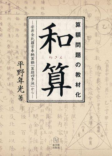 算額問題の教材化 和算―安井金比羅宮奉納算額「算題四季詠」から