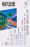 現代思想2007年9月号 特集=社会の貧困/貧困の社会 画像