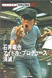 月刊 イシイ Vol.8