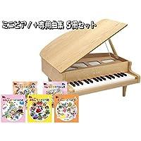 カワイ ミニグランドピアノ ナチュラル 木製 人気曲集5冊セット 1144 どれみふぁシール付 KAWAI
