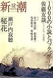 新潮 2006年 12月号 [雑誌]