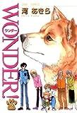 WONDER! : 2 (ジュールコミックス)