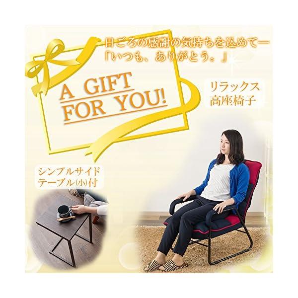 【セット買い】脚付き座椅子 HCH2-BKRD...の紹介画像2