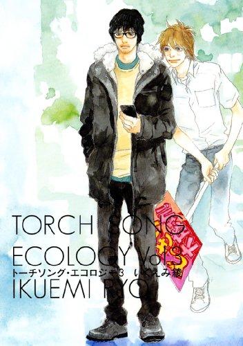 トーチソング・エコロジー (3) (バーズコミックス スピカコレクション)の詳細を見る