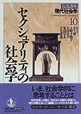 岩波講座 現代社会学〈10〉セクシュアリティの社会学