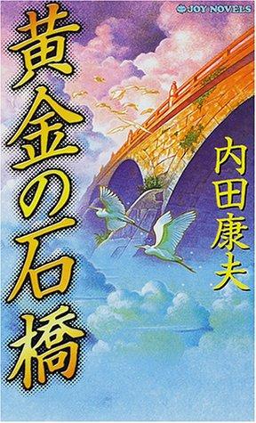黄金の石橋 (Joy novels)の詳細を見る