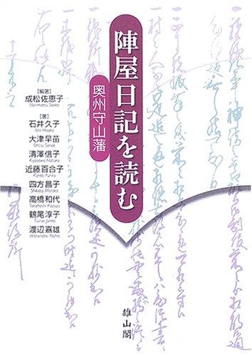 陣屋日記を読む―奥州守山藩