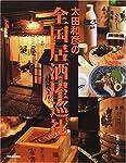太田和彦の全国居酒屋巡礼 (のれんの本)