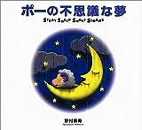 ポーの不思議な夢―ストレイシープショートストーリーズ (MOE BOOKS)