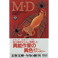 M・D〈上〉 (文春文庫)