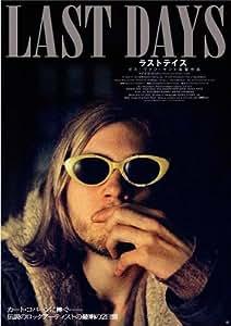 ラストデイズ [DVD]