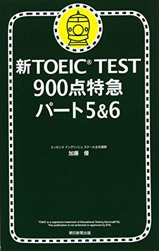 新TOEIC TEST 900点特急 パート5&6の詳細を見る