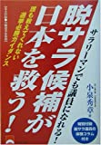 脱サラ候補が日本を救う!—誰も教えてくれない選挙必勝ガイダンス