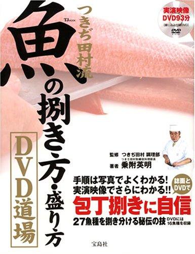 つきぢ田村流魚の捌き方・盛り方DVD道場—27魚種を捌き分ける秘伝の技 (TJ MOOK)