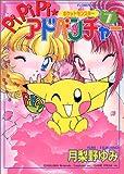 ポケットモンスターpipipi・アドベンチャー 7 (フラワーコミックススペシャル)