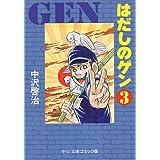 はだしのゲン (3) (中公文庫―コミック版)
