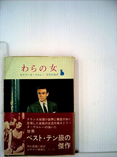 わらの女 (1964年) (創元推理文庫)の詳細を見る