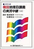 権田地理B講義の実況中継―大学入試(上)