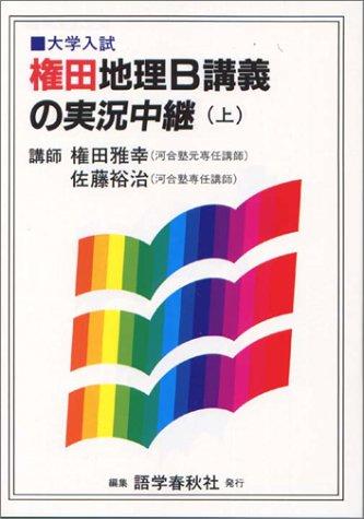 権田地理B講義の実況中継―大学入試 (上)の詳細を見る