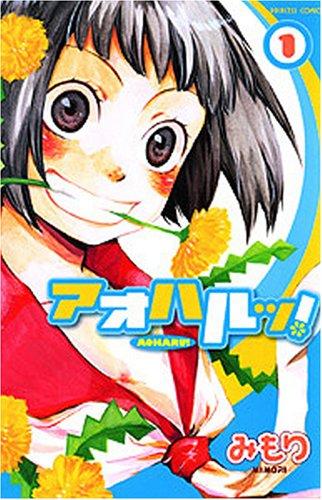 アオハルッ! 1 (プリンセスコミックス)の詳細を見る