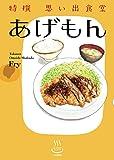 特撰思い出食堂 あげもん(1) (思い出食堂コミックス)