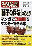 「孫子の兵法」のことがマンガで3時間でマスターできる本 (アスカビジネス)