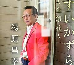 湯原昌幸「すいかずら〜金銀花〜」のジャケット画像