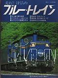 走れ!! ぼくらのブルー・トレイン (鉄道ジャーナル)