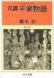 双調平家物語7 保元の巻 (中公文庫)