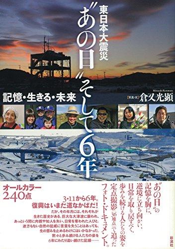 東日本大震災��あの日�≠サして6年: 記憶・生きる・未来 -