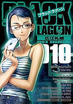 [広江礼威]のブラック・ラグーン(10) (サンデーGXコミックス)