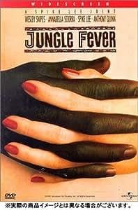 ジャングル・フィーバー [DVD]