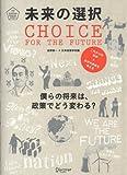 未来の選択 僕らの将来は、政策でどう変わる? (U25 SURVIVAL MANUAL SERIES)