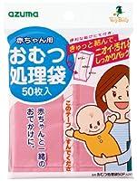 アズマ 防臭袋 赤ちゃん用おむつ処理袋 50枚入 AZ973