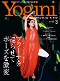 Yogini(ヨギーニ) 2019年3月号 Vol.68[雑誌]