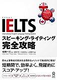IELTSスピーキング・ライティング完全攻略 (アスク出版)