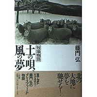 土の唄、風の夢―牧場物語 (Be‐pal books)