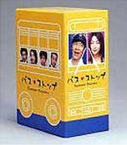 バスストップ DVD-BOXの詳細を見る