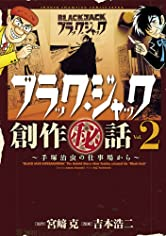 ブラック・ジャック創作秘話 ~手塚治虫の仕事場から~ 2 (少年チャンピオン・コミックス)