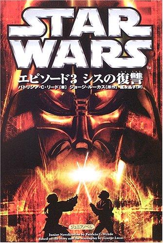STAR WARSエピソード3シスの復讐―ジュニアノベル (Lucas books)の詳細を見る